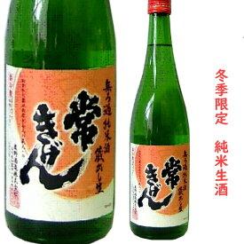 石川県は加賀市の蔵元 鹿野酒造常きげん 純米無濾過生原酒 720m