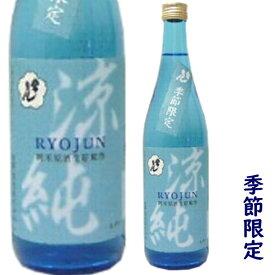 【あす楽】【送料無料】石川県は加賀市の蔵元 鹿野酒造常きげん 涼純 純米吟醸原酒生貯蔵酒  1800ミリ
