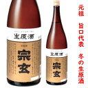 石川県 珠洲市の蔵元、宗玄酒造宗玄 生原酒しぼりたて 720ミリ2020年度の新酒