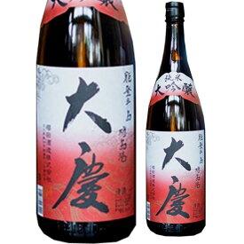 石川県は能登 櫻田酒造大慶 純米大吟醸 720ミリ