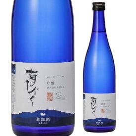 石川県 小堀酒造萬歳楽 菊のしずく 720m