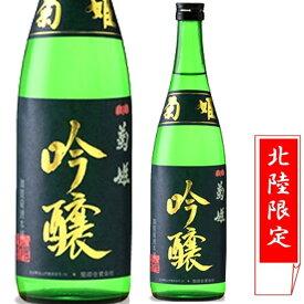【あす楽】石川県白山市の蔵元、菊姫酒造北陸限定蔵出しのお酒です 菊姫吟醸 720ml