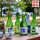 【あす楽】【送料無料】石川の地酒5蔵めぐり[菊姫・手取川・宗玄・加賀の月・常きげん]美味しいをちょっぴりずつお楽しみ頂ける「300ミリ×5本」 日本酒 飲み比べ 送料無料