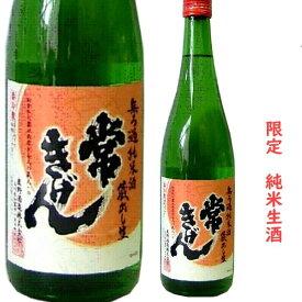 石川県は加賀市の蔵元 鹿野酒造常きげん 純米無濾過生原酒 1800m