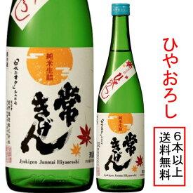 石川県加賀市の蔵元 鹿野酒造常きげん 純米ひやおろし 720ミリひやおろしはいずれも6本以上で送料無料