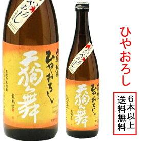 石川県白山市の酒蔵、車多酒造天狗舞 山廃 純米ひやおろし 720ミリ