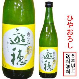【あす楽】御祖酒造 遊穂 山おろし純米 ひやおろし 720ミリ
