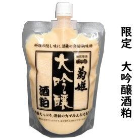 石川県白山市鶴来に位置する 菊姫酒造菊姫 大吟醸 土用かす 500gあの菊姫大吟醸の酒粕は、とても美味!