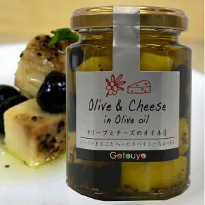 チーズファクトリー オリーブとチーズのオイル漬け 130gワインにピッタリ♪賞味期限2021年6月
