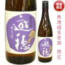 【限定流通酒】御祖酒造 遊穂 純米吟醸 無濾過生酒 1800ミリ