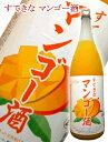 麻原酒造すてきなマンゴー酒【1800ml】女性にも大人気のリキュール