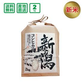 <新米>【令和2年産】初回購入限定!新潟県産 コシヒカリ 2kg(精米) 【送料無料(一部地域除く)】