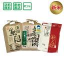 <新米>【令和2年産】新潟米 食べ比べセット【送料無料(一部地域除く)】
