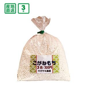 【令和元年産】【お試し】新潟県産 もち米の王様 こがねもち 3合