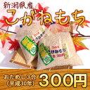 【お試し】新潟県産 もち米の王様 こがねもち 3合【平成30年度産】