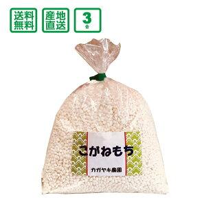 【令和2年産】【お試し】新潟県産 もち米の王様 こがねもち 3合