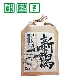 【令和元年産】初回購入限定!新潟県産 コシヒカリ 2kg(精米) 【送料無料(一部地域除く)】
