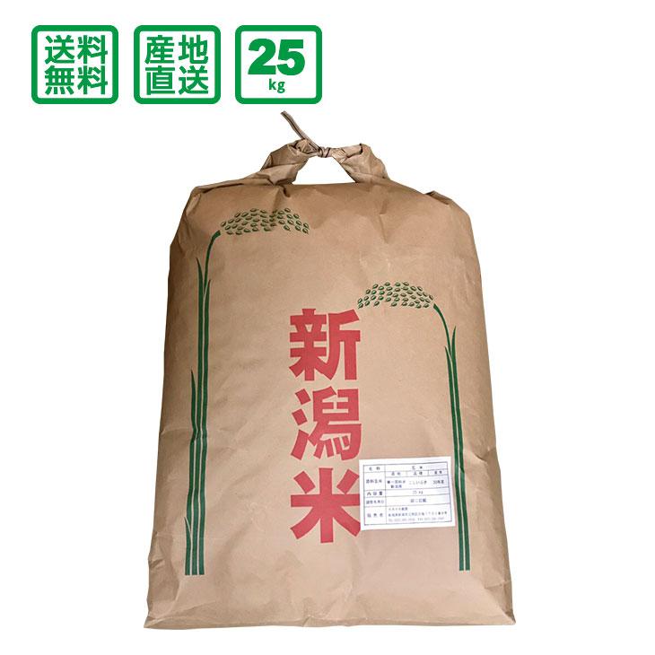 【送料無料】新潟県産 こしいぶき 25kg(玄米)【平成30年度産】