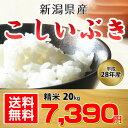 【送料無料】【平成28年産】新潟県産 こしいぶき 20kg(米袋をお選びいただけます!10kg×2袋 or 5kg×4袋)【お中元 お歳暮にも!】