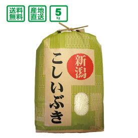 【令和元年産】新潟県産 こしいぶき 5kg(精米)【送料無料(一部地域除く)