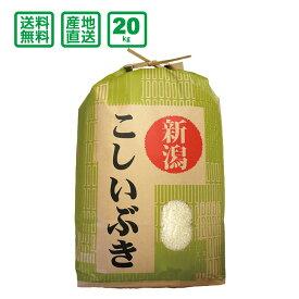 【令和元年産】新潟県産 こしいぶき 20kg(精米)【送料無料(一部地域除く)】