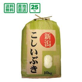 【令和元年産】新潟県産 こしいぶき 25kg(精米)【送料無料(一部地域除く)】