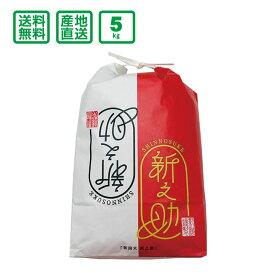 【令和元年産】新潟県産 新之助 5kg【送料無料(一部地域除く】