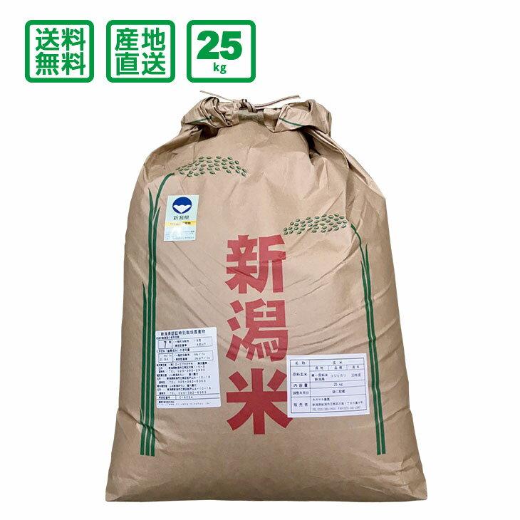 【送料無料】新潟県産 特別栽培コシヒカリ 25kg(玄米)【平成30年度産】