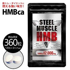 HMB カルシウム (約3ヶ月分) hmb サプリ サプリメント 国内生産 国産 送料無料 筋トレ トレーニング ジム 筋肉 ダイエット クレアチン クラチャイダム まとめ買いでお得!1パックあたり1,593円(税込)!HMBca含有量トップクラスを誇る12000mg