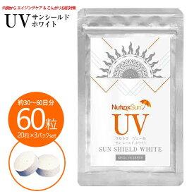 紫外線の強い夏は油断大敵!塗るだけではケア出来ません!こんがりお肌予防♪内側から輝く透明感【UV(ウルトラ ヴェール) サンシールド ホワイト】20粒入り 3パック サプリ サプリメント 送料無料 日本製