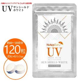 紫外線の強い夏は油断大敵!塗るだけではケア出来ません!こんがりお肌予防♪内側から輝く透明感【UV(ウルトラ ヴェール) サンシールド ホワイト】20粒入り 6パック サプリ サプリメント 送料無料 日本製
