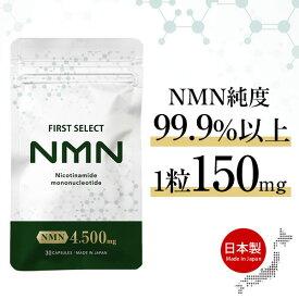 NMN サプリ サプリメント 4500mg 高配合 30カプセル 純国産 高純度 99.9%以上 国内工場製造 aplod公式 ニコチンアミドモノヌクレオチド 国産 送料無料