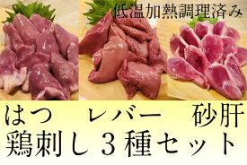【送料無料】【鶏レバー刺し&鶏はつ刺し&砂肝刺し 各100g 計3パックセット】