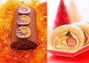 お歳暮 ギフト クリスマスケーキロールケーキ ショコランジュ&プランタンヌーボーセット送料無料 チョコ【楽ギフ_メ…