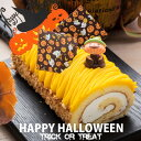 ハロウィン 送料無料 お菓子 ロールケーキプレミアムマジックパンプキンロールお取り寄せ ギフト モンブラン秋ギフト …