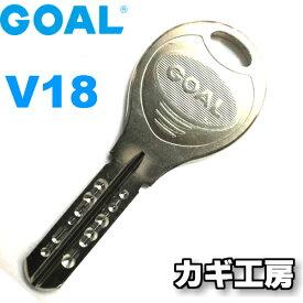 【合鍵 GOAL 送料無料 】ゴール V18キー・ディンプルキー/メーカー純正スペアキー耐久性・使用感抜群