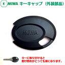 【キーキャップ】MIWA純正キーキャップ(美和ロック大型樹脂ヘッドカバー)PR・PS・DNキー/JNキー/U9・URキー 各タイ…