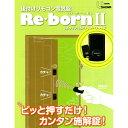 【電気錠】後付けリモコン電気錠 Re・born2 (リ・ボーン2)  LAタイプ
