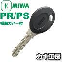 【合鍵 MIWA】美和ロック PR-UDキー・PS-UDキー・ディンプルキー/メーカー純正スペアキー