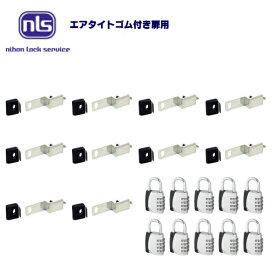 【送料無料 防犯用品】NLS ドアジョイナー40AT/45AT+ABUS(アバス)符号錠付■10個セット
