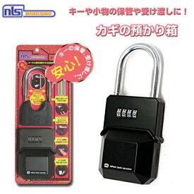 【防犯用品】NLS カギの預かり箱/DS-KB-1