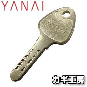 【合鍵 YANAI】ヤナイRシリンダーキー/ディンプルキー/メーカー純正スペアキー