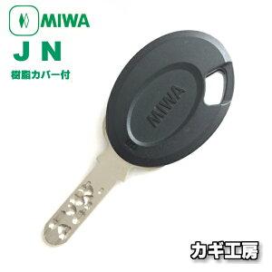 【合鍵 MIWA】美和ロック JN-UDキー・MIWAKABAキー・ミワカバキー・ディンプルキー/メーカー純正スペアキー