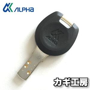 【合鍵 ALPHA】アルファ F-4056キー・ディンプルキー/メーカー純正スペアキー