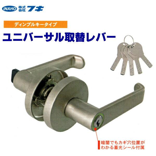 【ドアノブ交換用】FUKI(iNAHO)ユニバーサル取替レバーハンドル錠-64/ディンプルキータイプ5本付