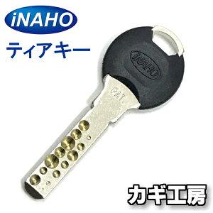 【合鍵 FUKI(iNAHO)】フキ ティアキー ディンプルキー/メーカー純正スペアキー