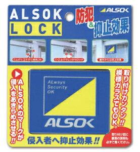 窓用 防犯 補助錠 ALSOK純正品 アルソックロック【防犯 窓ロック】【窓開け防止】《追跡可能メール便》