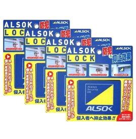 窓用 防犯 補助錠 ALSOK純正品 アルソックロック 窓ロック【お買い得4個セット】《追跡可能メール便》
