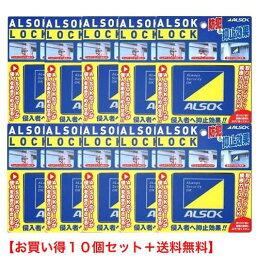 窓用 防犯 補助錠 ALSOK純正品 アルソックロック 窓ロック【お買い得10個セット】