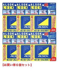 窓用 防犯 補助錠 ALSOK純正品 アルソックロック 窓ロック お買い得6個セット《宅配便》